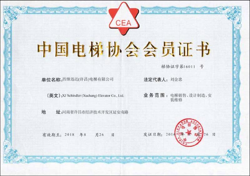 中国raybet雷竞协会会员证书