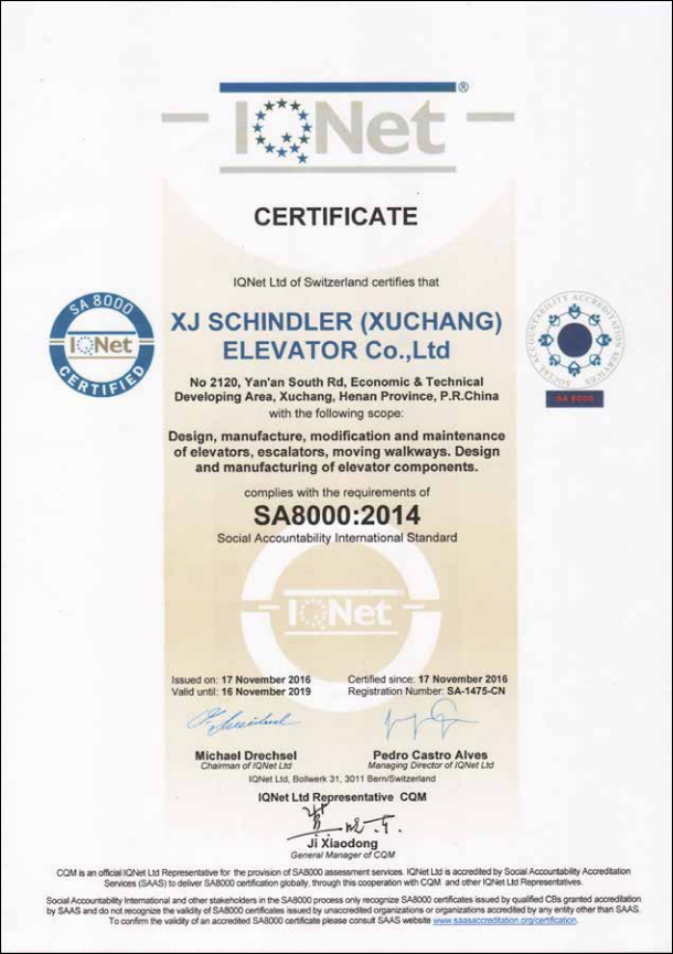 SA8000 国际企业责任标准认证