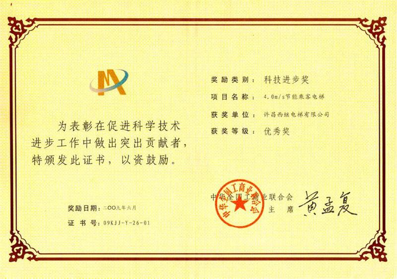 国家科学进步奖