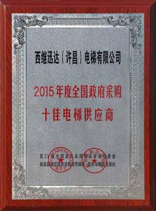 全国政府采购十佳raybet雷竞供应商