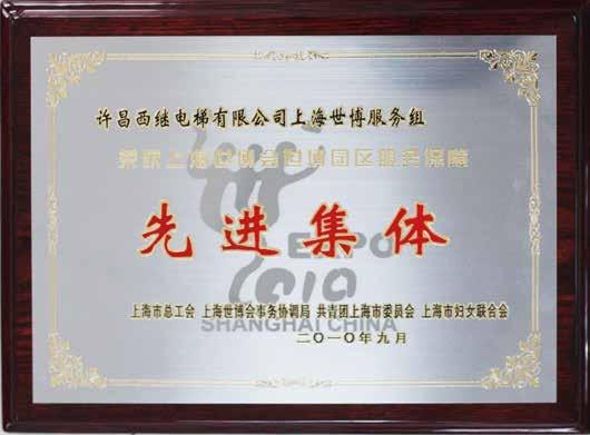 上海世博会——园区服务保障先进集体1