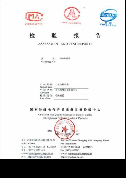 门机变频器箱检验报告(防护等级IP55)
