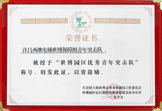 上海世博会——园区优秀青年突击队