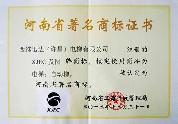 河南省著名商标证书1