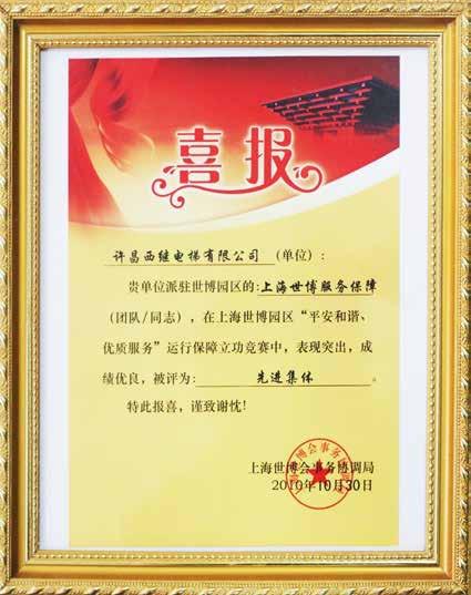 上海世博会——园区服务保障先进集体