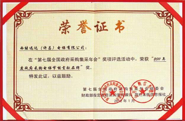政府采购raybet雷竞最佳节能贡献品牌