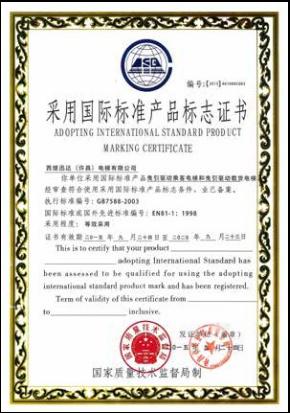采用国际标准产品标志证书1